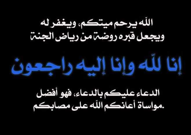تعزية ومواساة فى وفاة المغفور له شقيق المهندس جابر دسوقى رئيس الشركة القابضة لكهرباء مصر