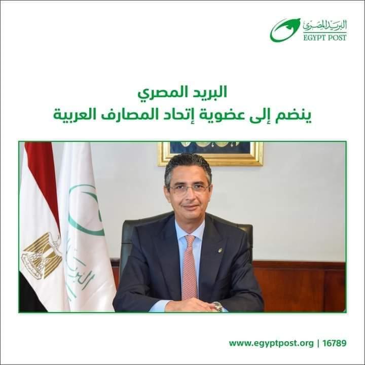 الهيئة القومية للبريد تنضم إلى عضوية اتحاد المصارف العربية