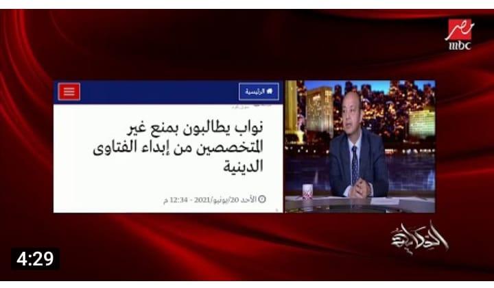 طارق رضوان للاعلامي عمرو اديب