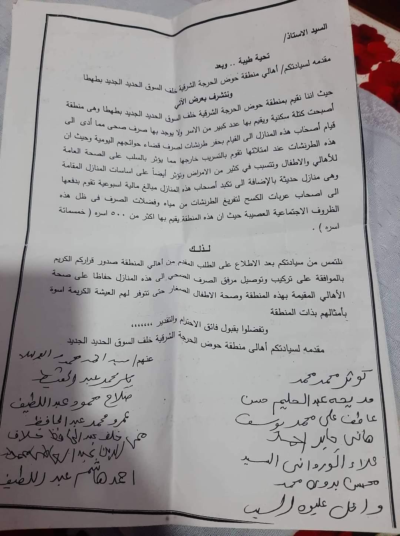بسوهاج حرمان 500 أسرة من خدمة الصرف الصحى وسقوطهم من حسابات النواب والمسئولين بطهطا