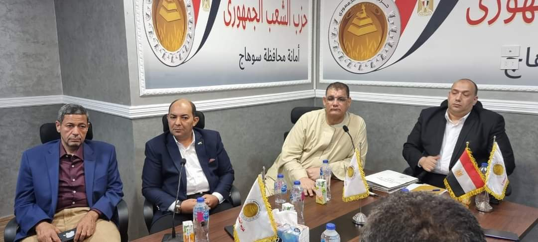 بسوهاج أجتماع أمانة حزب الشعب  بحضور بعض النواب والأمين العام