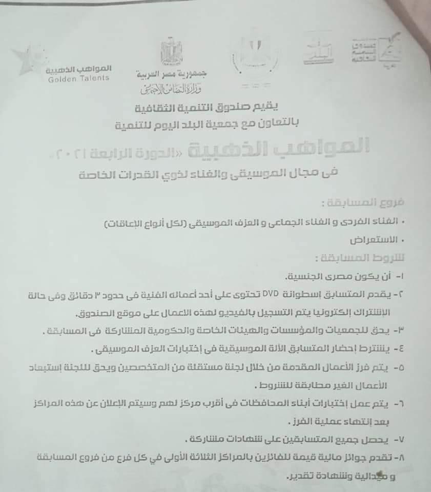 عاجل: قصر ثقافة سوهاج يعلن عن بدء مسابقة المواهب اليوم الموافق 13/9/2021.