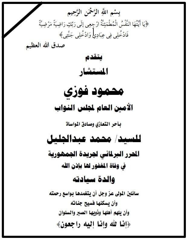 الأمين العام لمجلس النواب ينعي والدة الصحفي محمد عبد الجليل