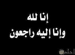 مجلس إدارة الخبر الفور ى يتقدم للدكتور اليمانى جابر رئيس قطاع مناطق بريد مصر العليا بالعزاء لوفاة شقيقته