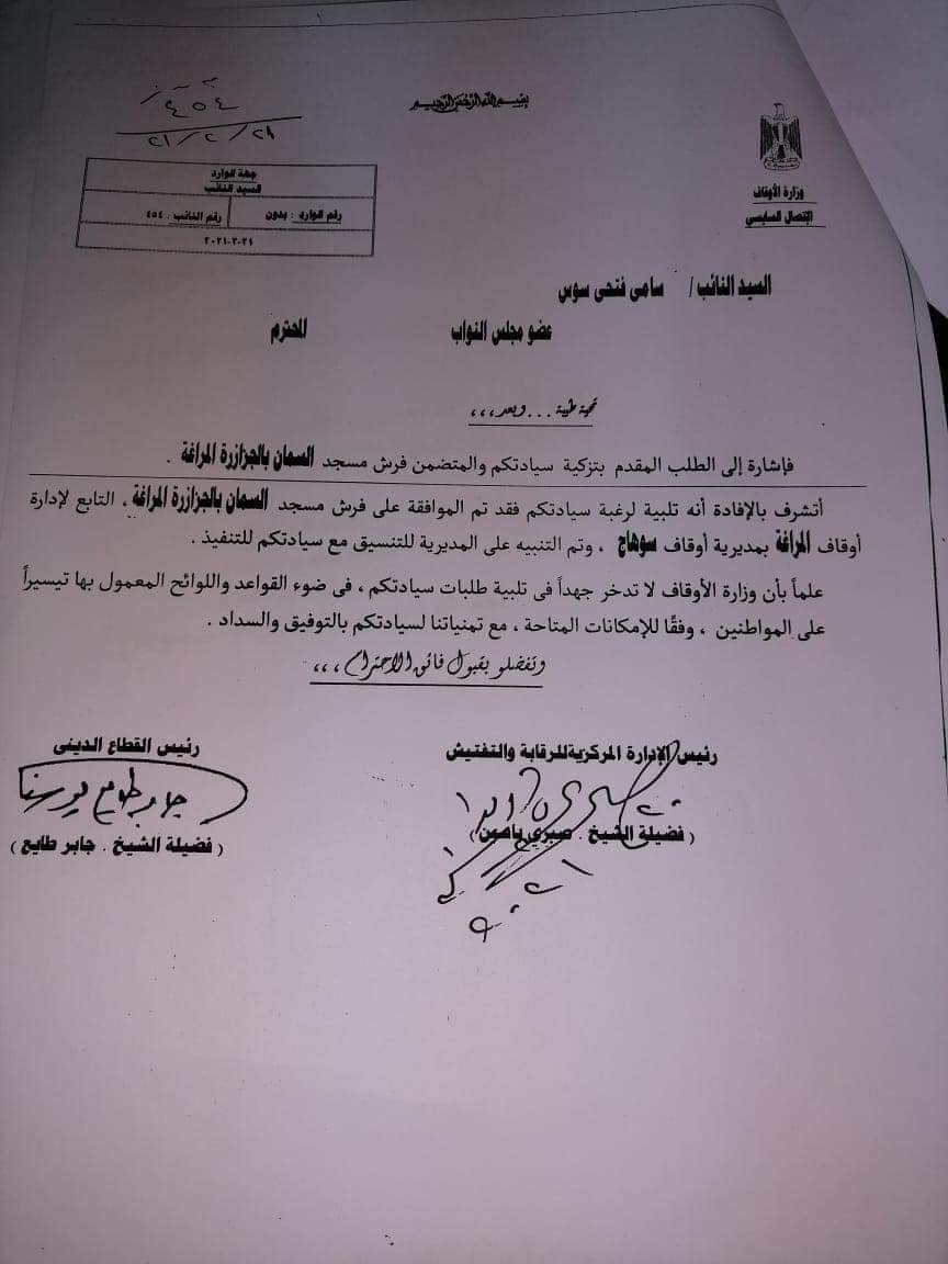 برلمانى يحصل على موافقة وزير الإوقاف على فرش مسجدين بالمراغة
