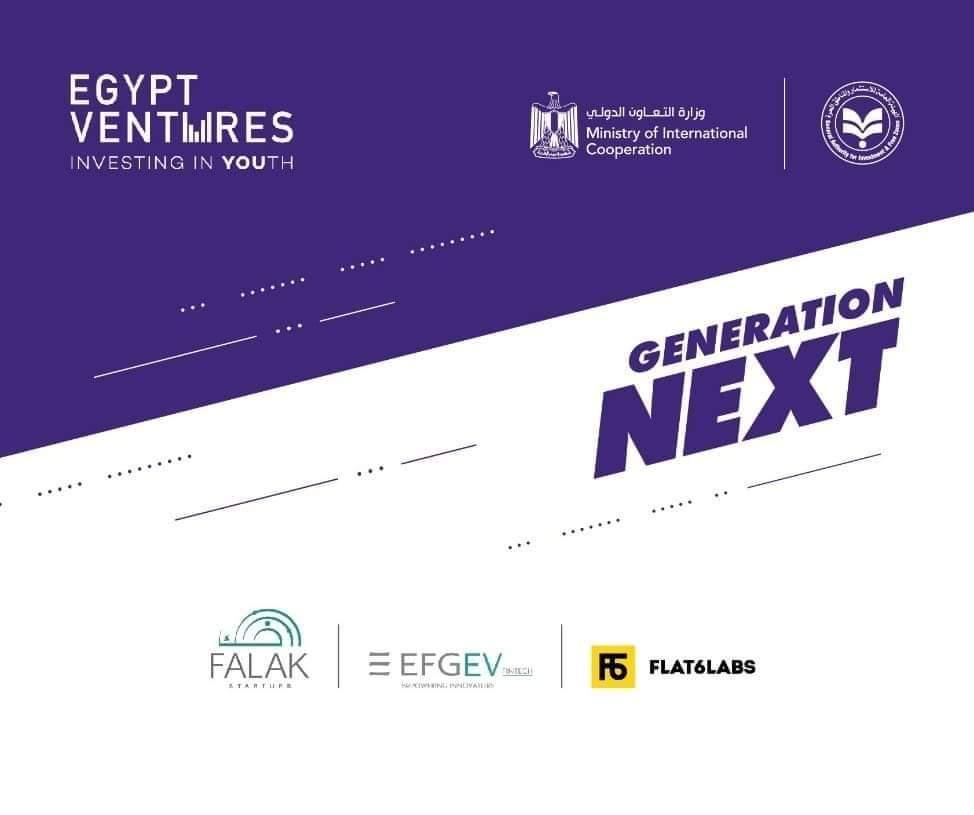 وزارة التعاون الدولي وشركة مصر لريادة الأعمال تطلقان مُلتقى Generation Next الاستثمار في المستقبل.