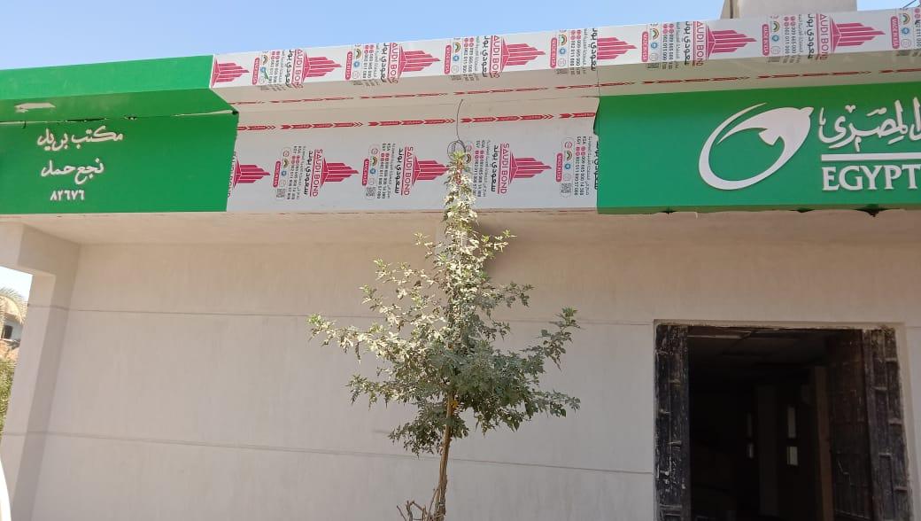 طهطا تطوير مكتب بريد بنى حرب ومكتب بريد نجع حمد بمجلس قروى بنجا