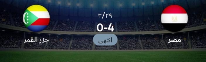 عاجل.. مصر تتقدم على جزر القمر 4-0 فى تصفيات كأس الأمم الأفريقية