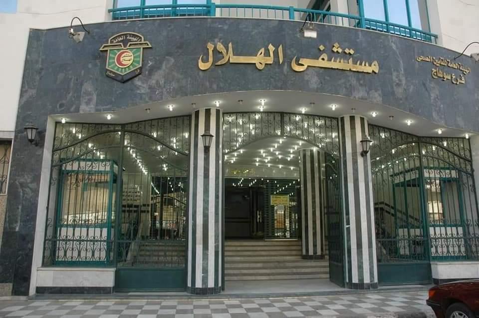 عودة العمل بمستشفى الهلال للتأمين الصحي بسوهاج بعد توقف دام أكثر من عام بسبب جائحة كورونا