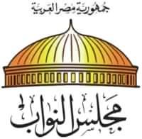 البرلمان يحيل 4 قرارات من رئيس جمهورية مصر العربية بشأن الموافقة على الاتفاقيات الدولية التالية: