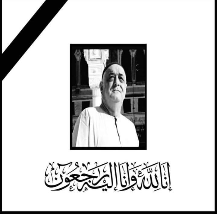 تنعي مؤسسه الخبر الفوري الاخباريه  النائب السابق أحمد راغب الشريف