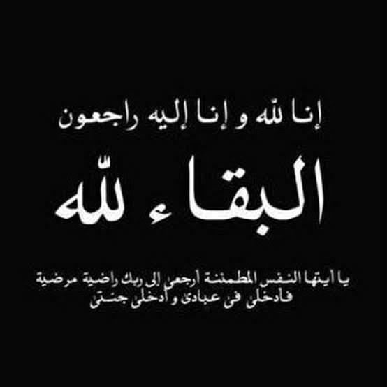 تنعي مؤسسة الخبر الفورى  أشرف عبداللاه بخيت عضو مجلس محلى المحافظة سابقآ  لوفاة والدته