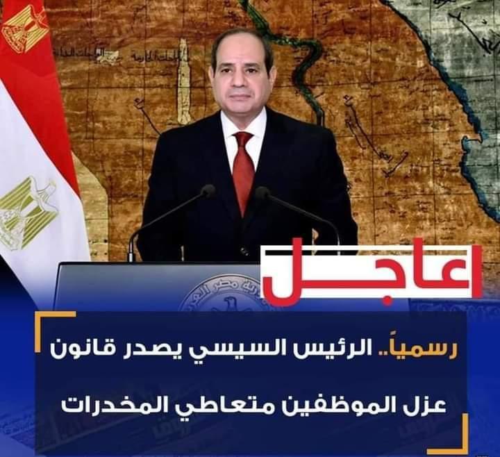 السلطات المصرية تقرر وجوب إجراء