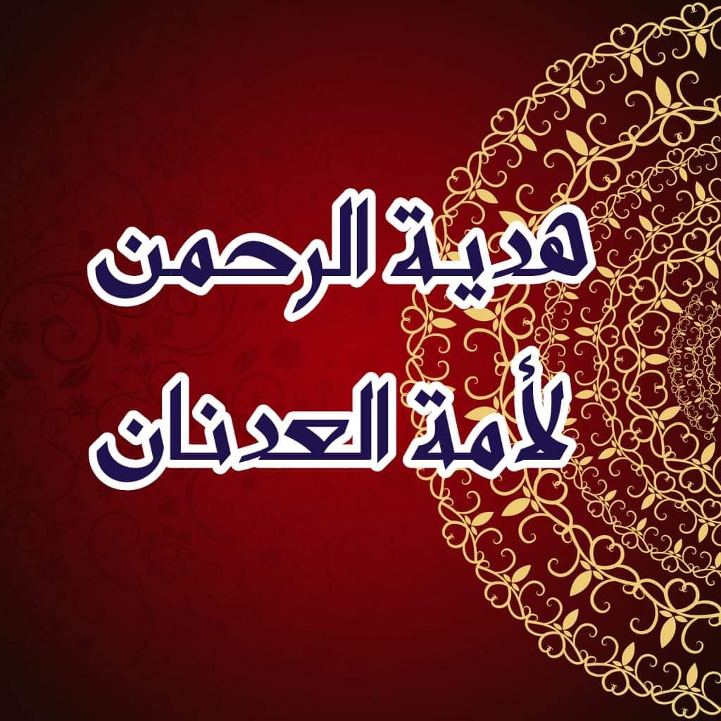 هدية الرحمن لأمة العدنان