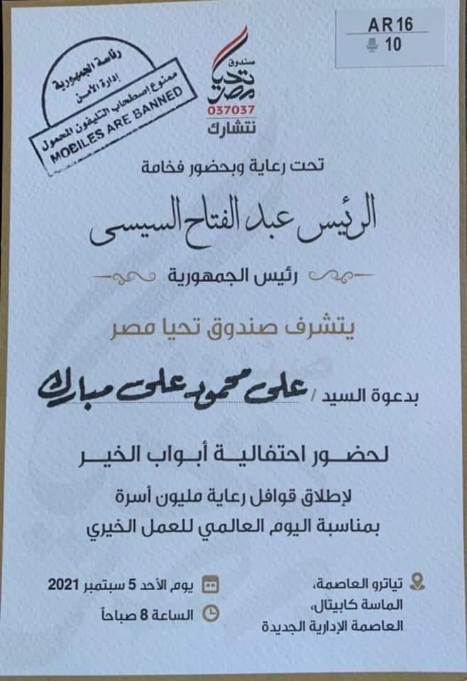 رجل الأعمال على مبارك