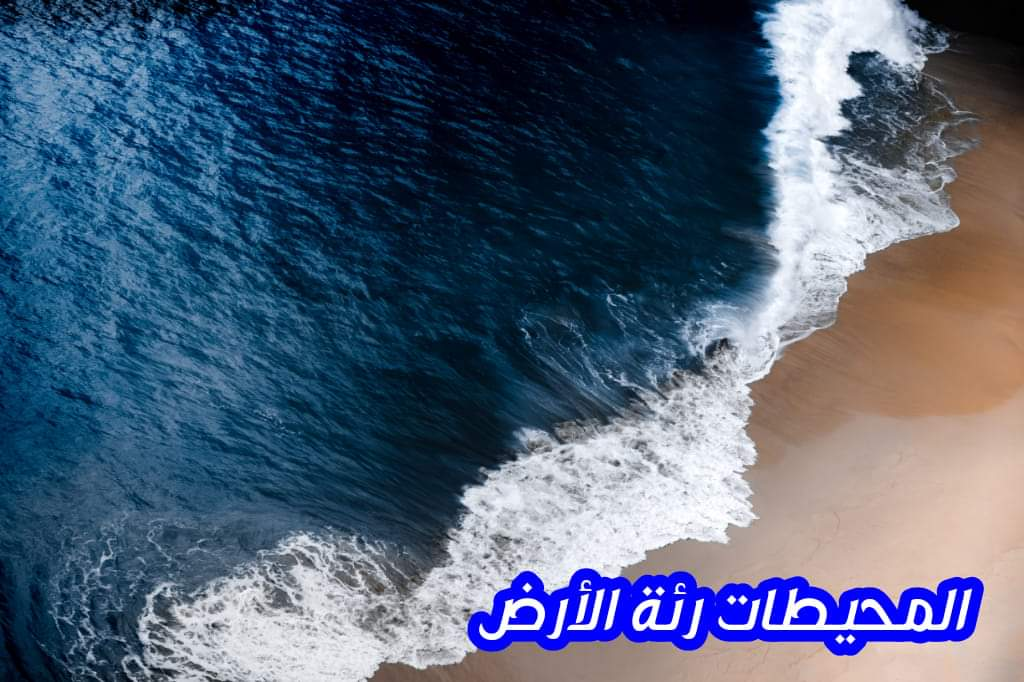 المحيطات رئة الارض