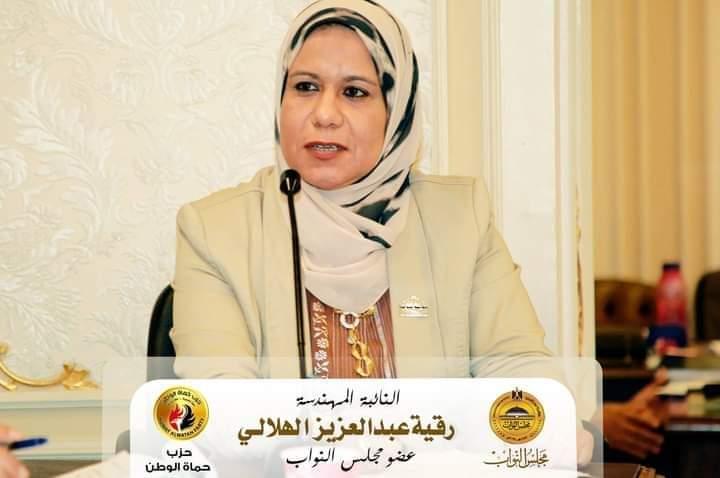 النائبة رقية الهلالي : يجب توقيع اقصي العقوبة علي اصحاب الكيانات التعليمية الوهمية