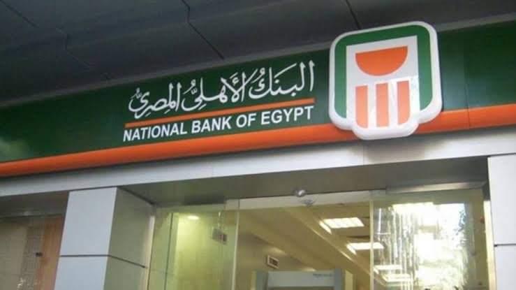 النجاحات المتعددة للبنك الأهلى المصرى تجعله يتربع على قمة البنوك المصرفية العالمية