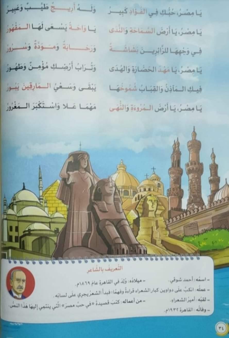 أخطاء فادحة بمنهج اللغة العربية للصف الرابع الابتدائي.